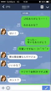 ミントC!JメールLINE0402