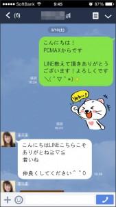 LINEスクショPCMAXめぐみ1