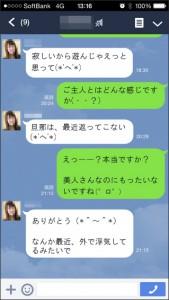 LINEスクショPCMAXめぐみ2