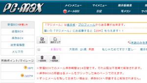 PCMAXさゆりJDメール