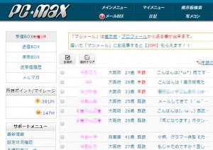 PCMAX体験談さきメッセージ