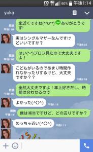 PCMAXシンママゆかLINE