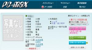 PCMAXさゆみプロフィール画像