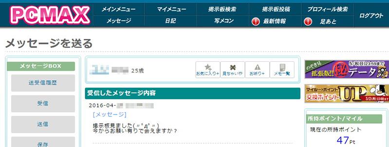 PCMAXのメッセージショップ店員ユリ1