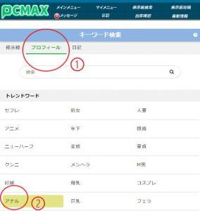PCMAXキーワード検索プロフィール→アナル