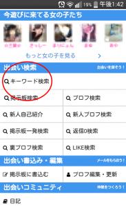 PCMAXキーワード検索プロフィール